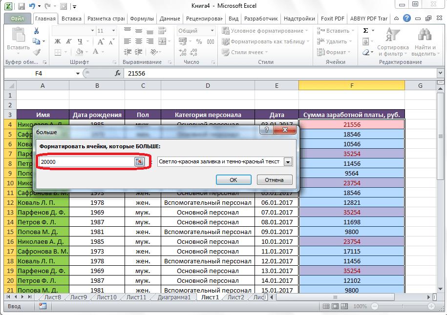 Установка границы для выделения ячеек в Microsoft Excel