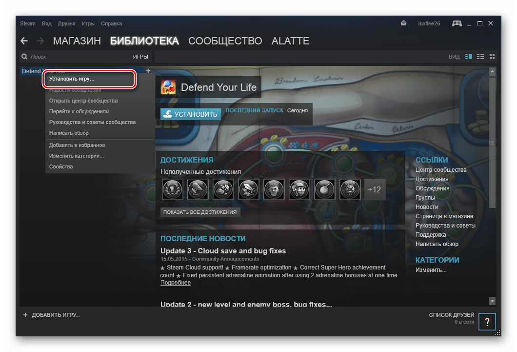 Установка игры Steam