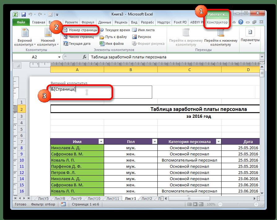 Установка нумерации страниц в Microsoft Excel