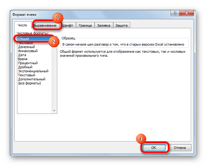 Установка общего формата в Microsoft Excel