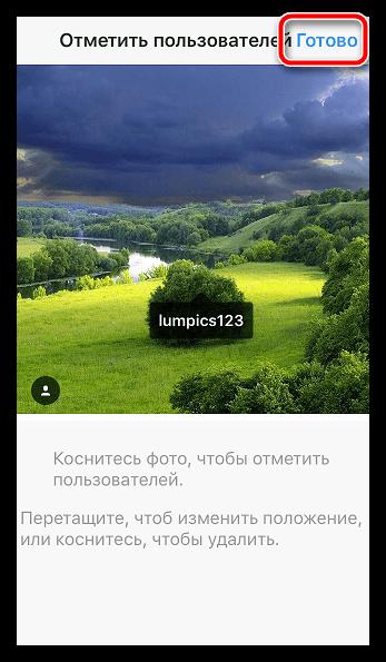 Установка отметки о пользователе в Instagram