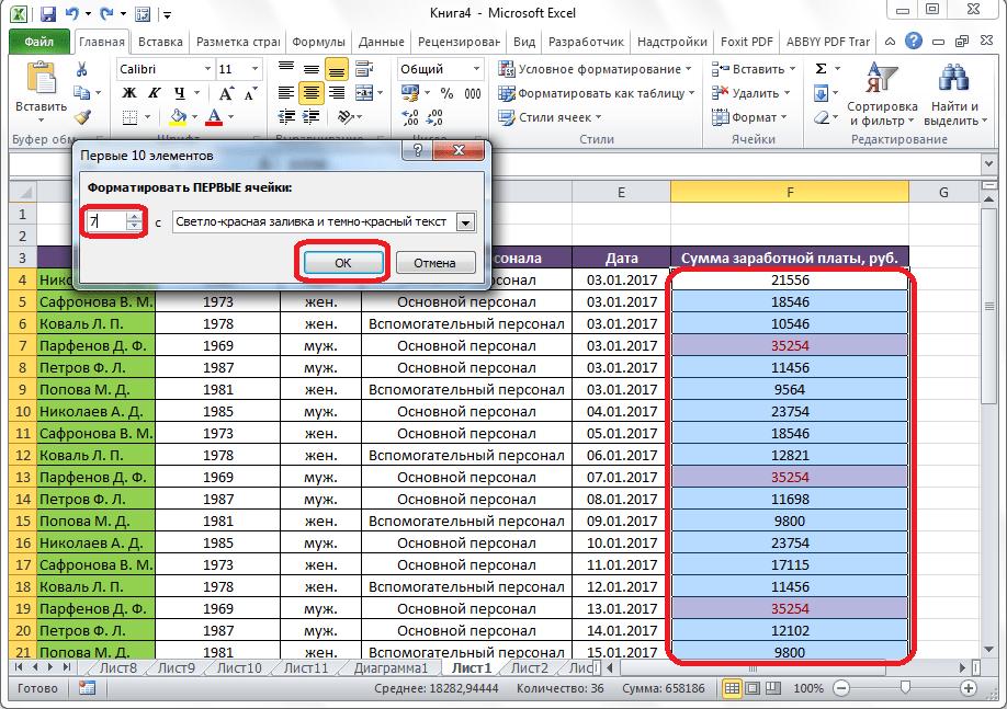Установка правила отбора первых и последних ячеек в Microsoft Excel