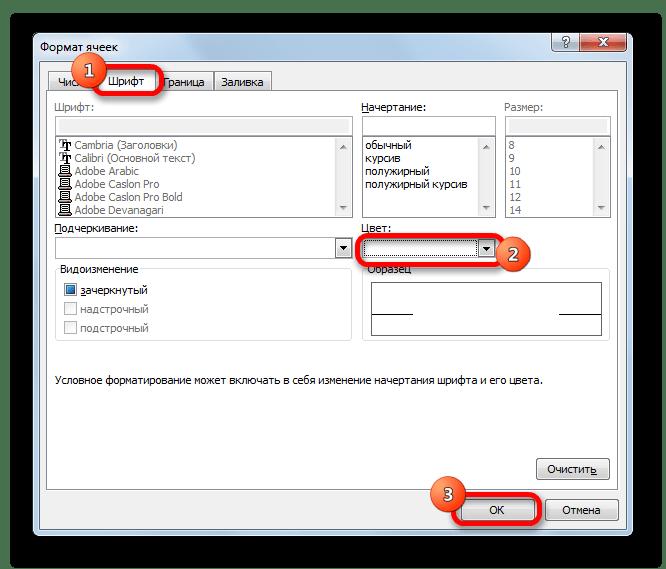 Установка цвета шрифта в Microsoft Excel