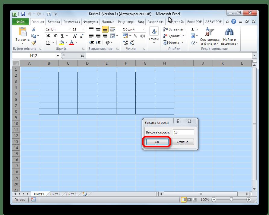 Установка высоты строки в Microsoft Excel