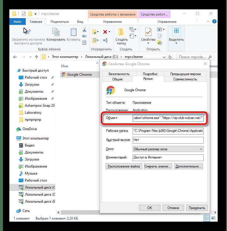 В свойствах файла найдено вредоносное расширение