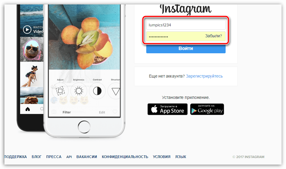 Вход в Instagram с помощью логина и пароля