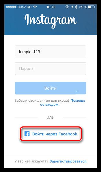 Вход в приложении Instagram через Facebook