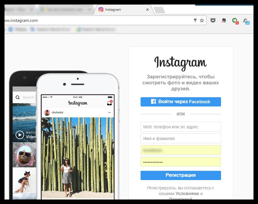 Вход в веб-версию Instagram