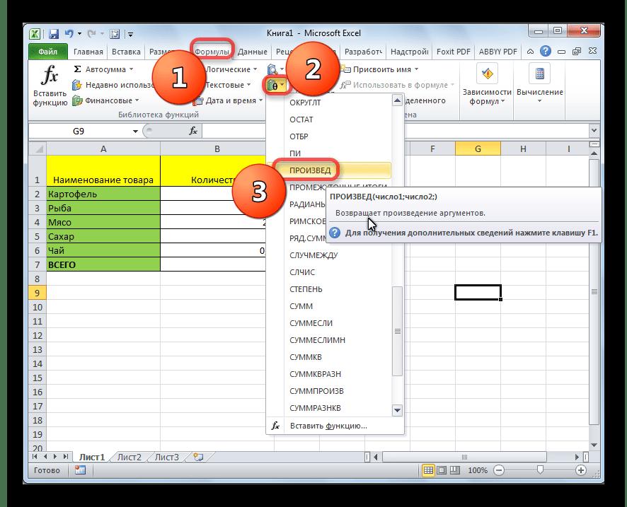 Вкладка Формулы в Microsoft Excel