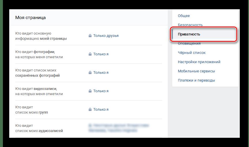 Вкладка Приватность в Настройках персональной страницы ВКонтакте