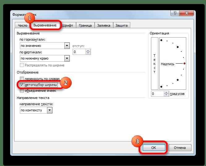 Включение автоподбра ширины в Microsoft Excel