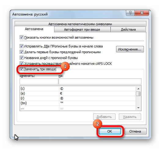 Включение автозамены в программе Microsoft Excel