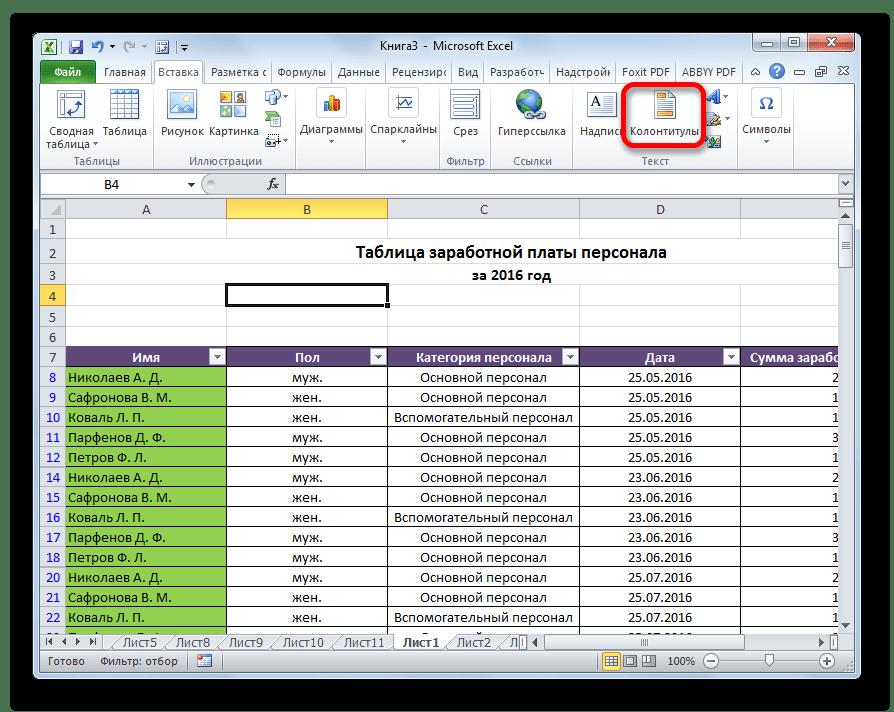 Включение колонтитулов в Microsoft Excel
