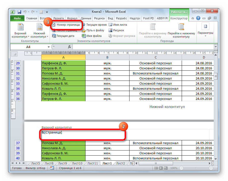 Включение нумерации в Microsoft Excel