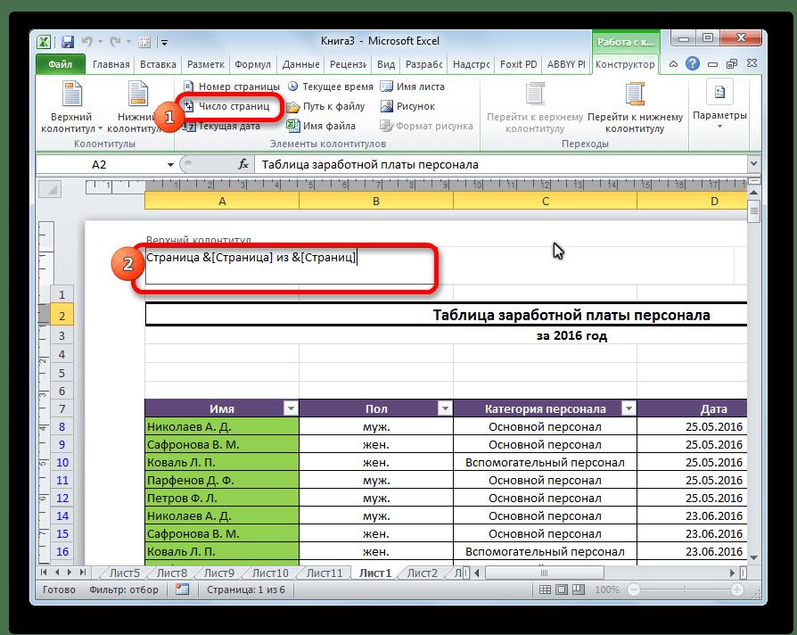 Включение отображения общего количества страниц в Microsoft Excel
