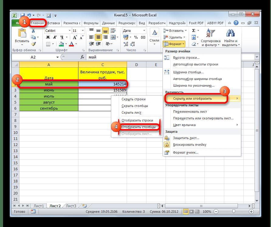 Включение отображения столбцов в Microsoft Excel