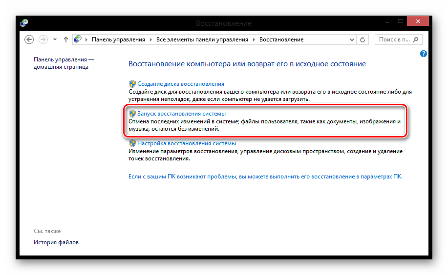 Восстановление Windows 8