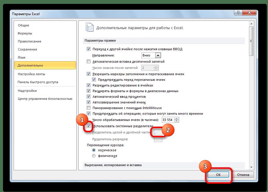 Возврат к настройкам по умолчанию в Microsoft Excel