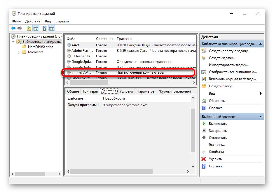 Вредоносный файл в планировщике задач
