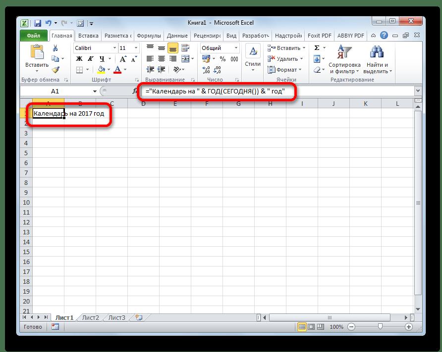Вставка формулы в Microsoft Excel