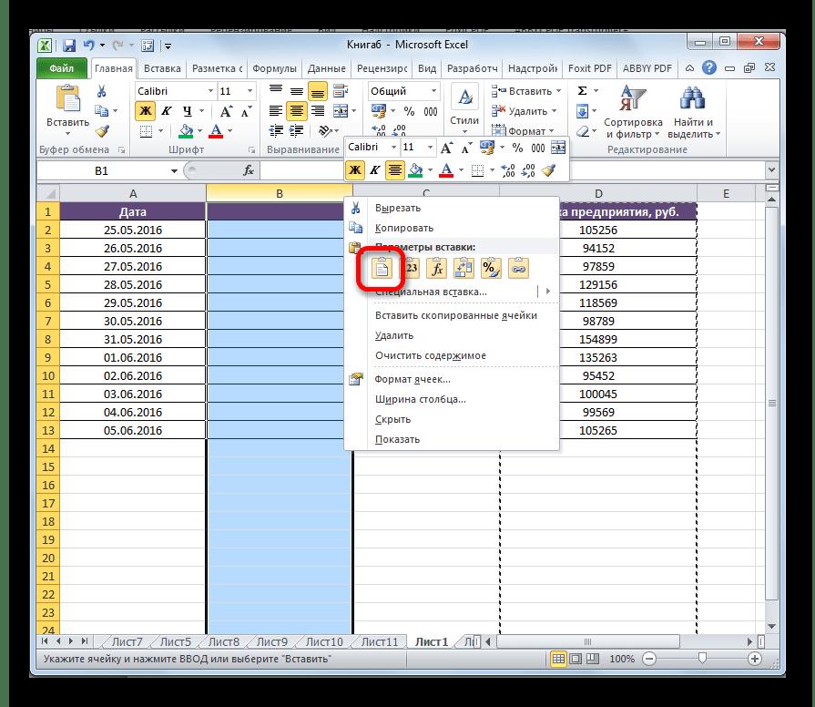 Вставка колонки в Microsoft Excel