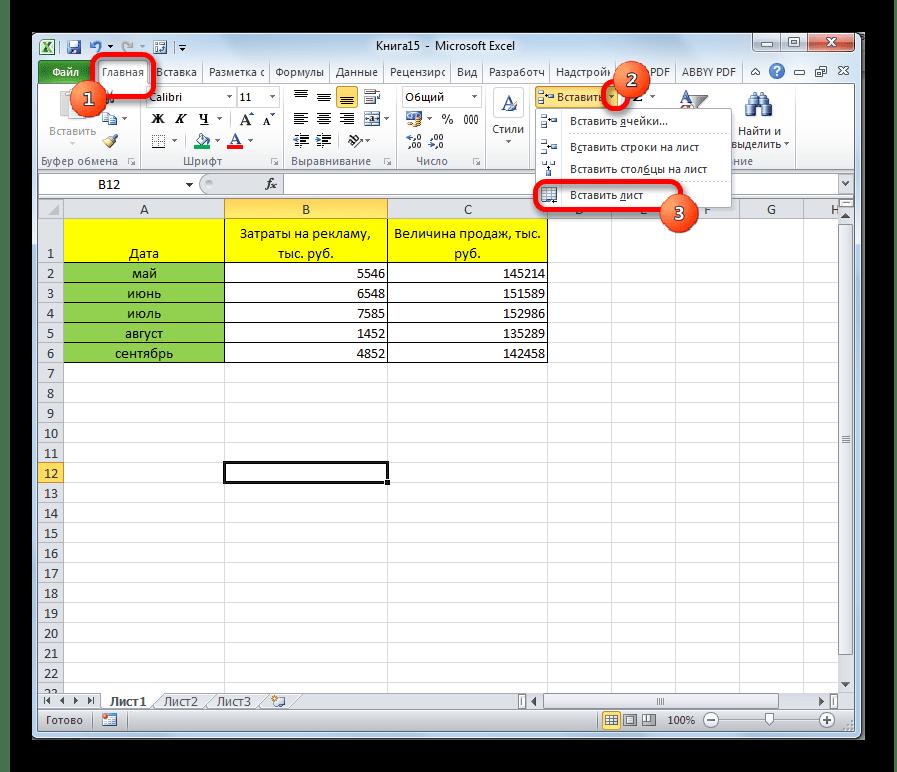 Вставка листа на ленте в Microsoft Excel