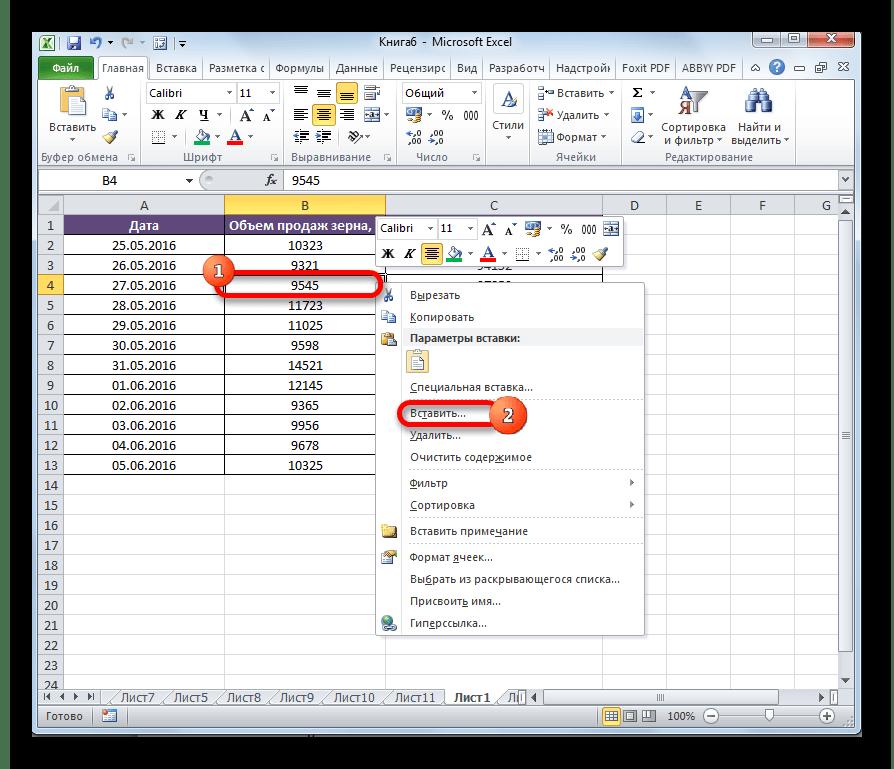 Вставка столбца в Microsoft Excel