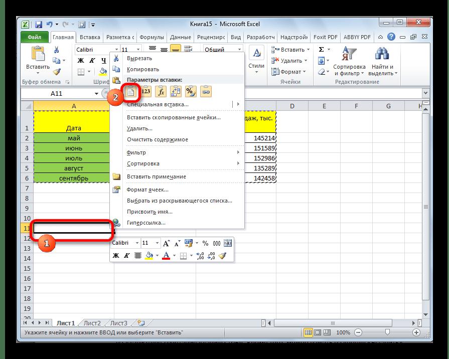 Вставка таблицы в Microsoft Excel