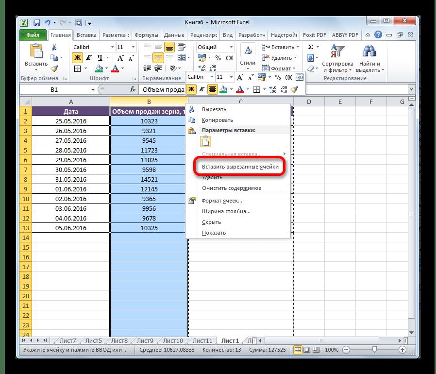 Вставка вырезанных ячеек в Microsoft Excel