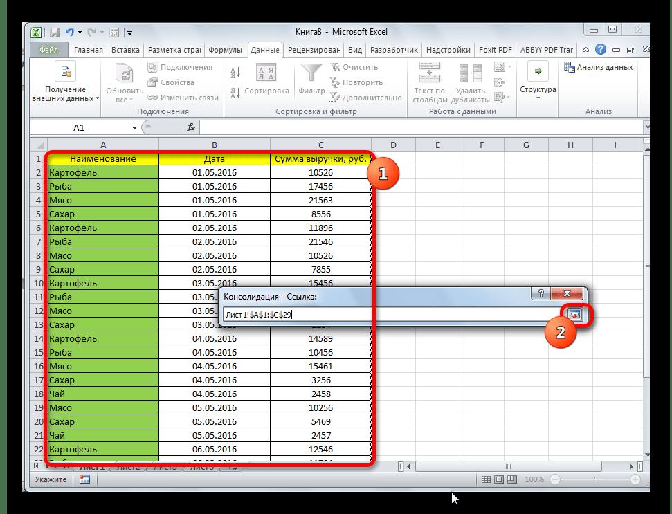 Выбор диапазона для консолидации в Microsoft Excel