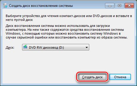 Выбор дисковода для создания загрузочного диска