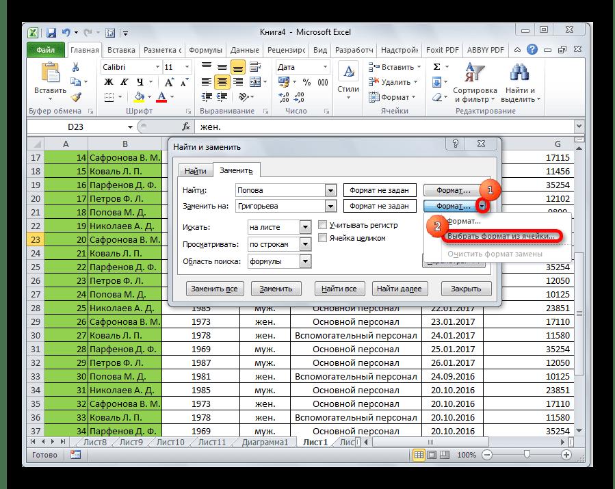 Выбор формата из ячейки в программе Microsoft Excel