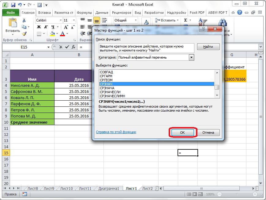 Выбор функции СРЗНАЧ в Microsoft Excel