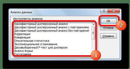 Выбор функции анализа данных в Microsoft Excel