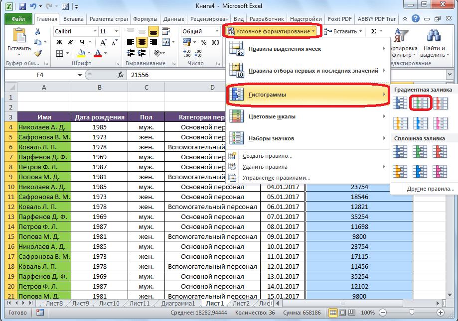 Выбор гистограммы в Microsoft Excel