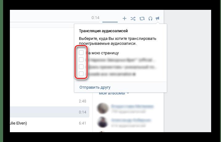 Выбор места для трансляции слушаемой аудиозаписи ВКонтакте