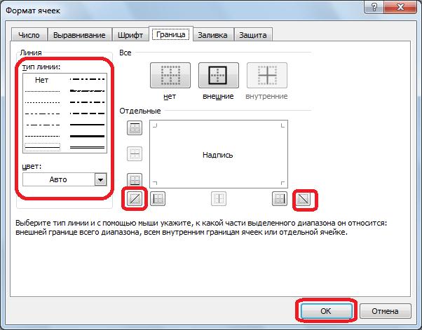 Выбор направления линии в Microsoft Excel