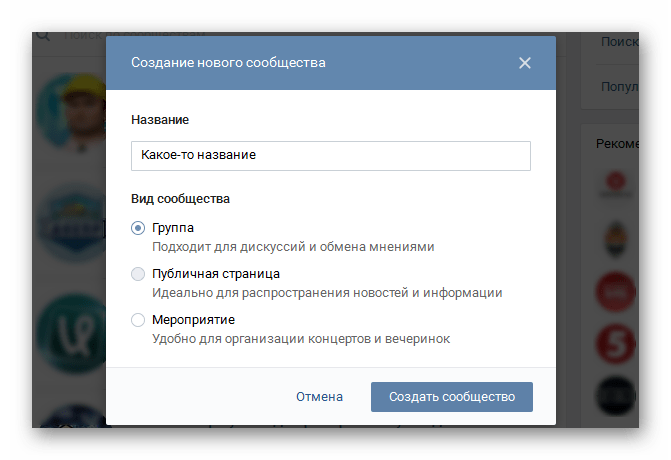 Выбор названия и типа создаваемой группы ВКонтакте