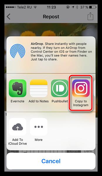 Выбор приложения для репоста записи Instagram