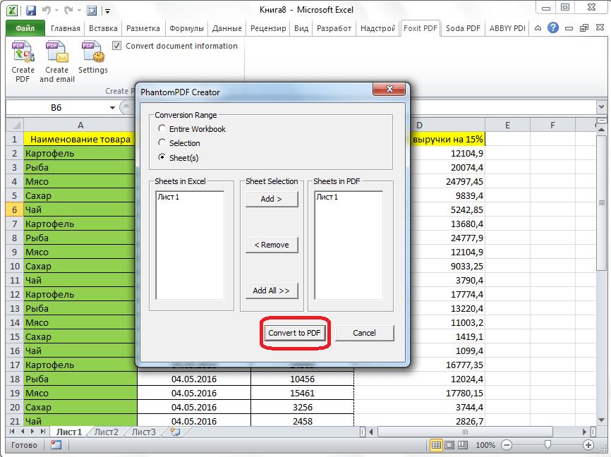 Выбор режима конвертации в Foxit PDF