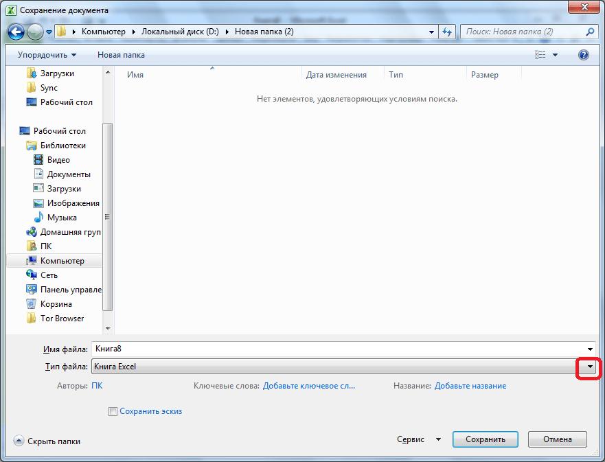 Выбор типа файла в Microsoft Excel
