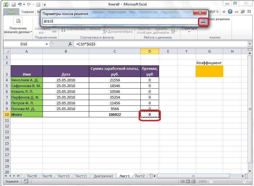 Выбор целевой ячейки в Microsoft Excel