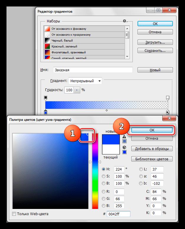 Выбор цвета контрольной точки градиента в Фотошопе