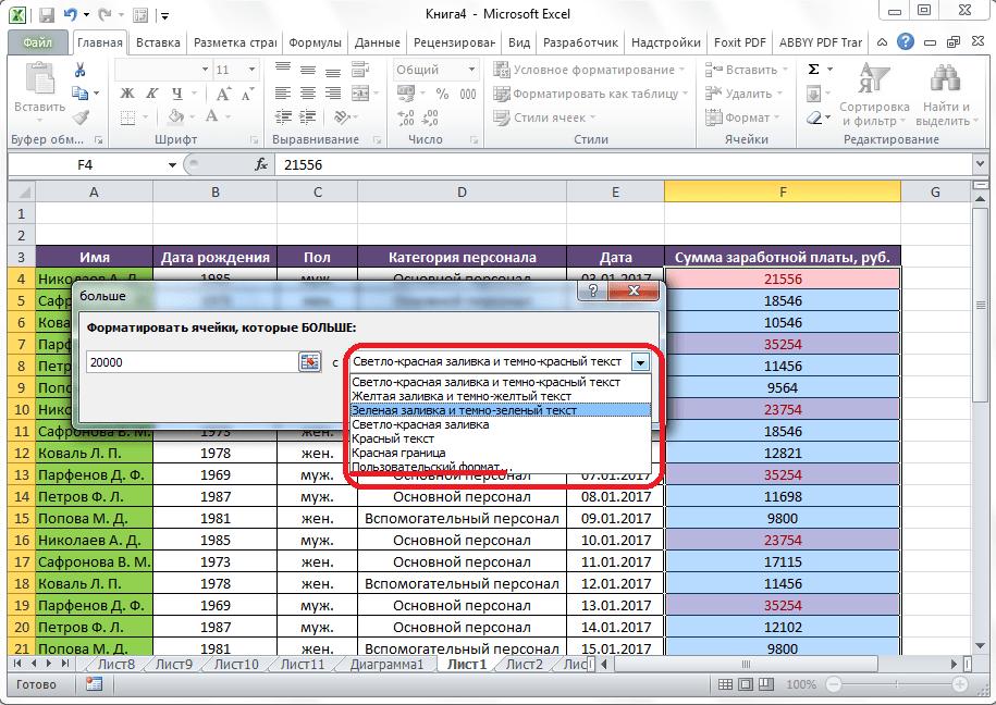 Выбор цвета выделения в Microsoft Excel