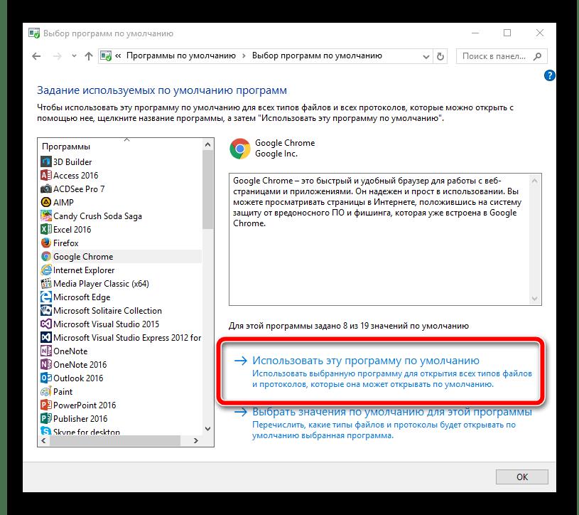 Выбор варианта использования браузера по умолчанию