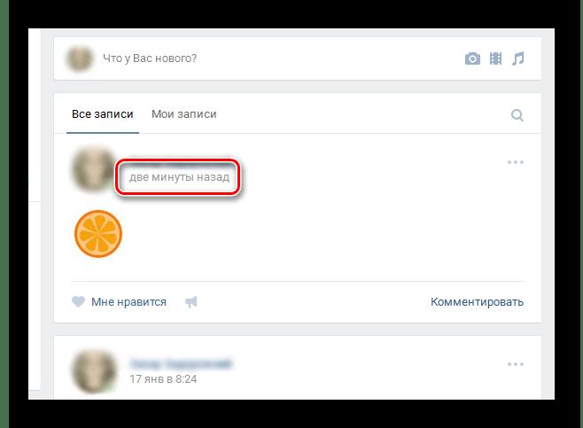 Выбор записи для закрепления на стене ВКонтакте