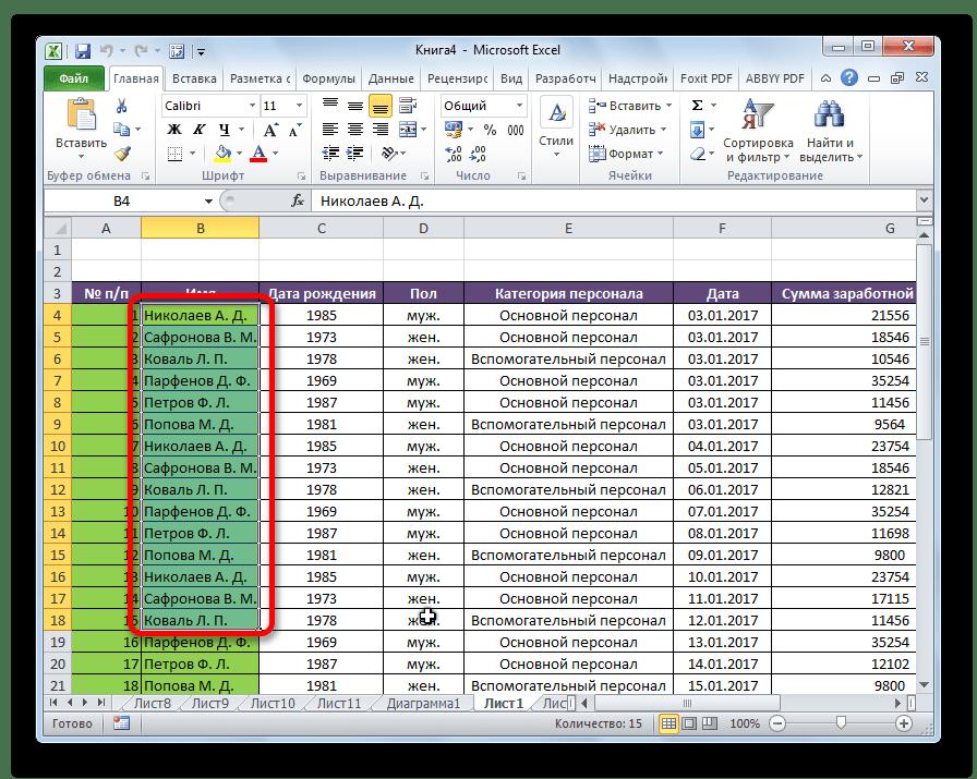 Выделение интервала в Microsoft Excel
