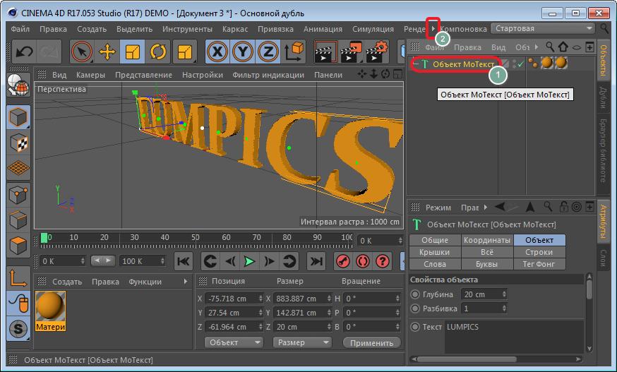 Выделение объекта текст в программе Cinema 4D