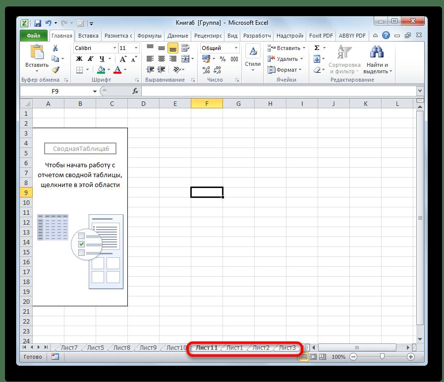 Выделение последовательных листов в Microsoft Excel