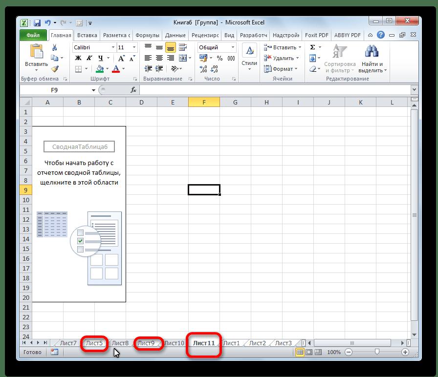 Выделение розрозненных листов в Microsoft Excel
